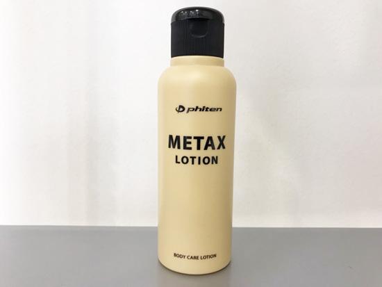 メタックス ローション 効果